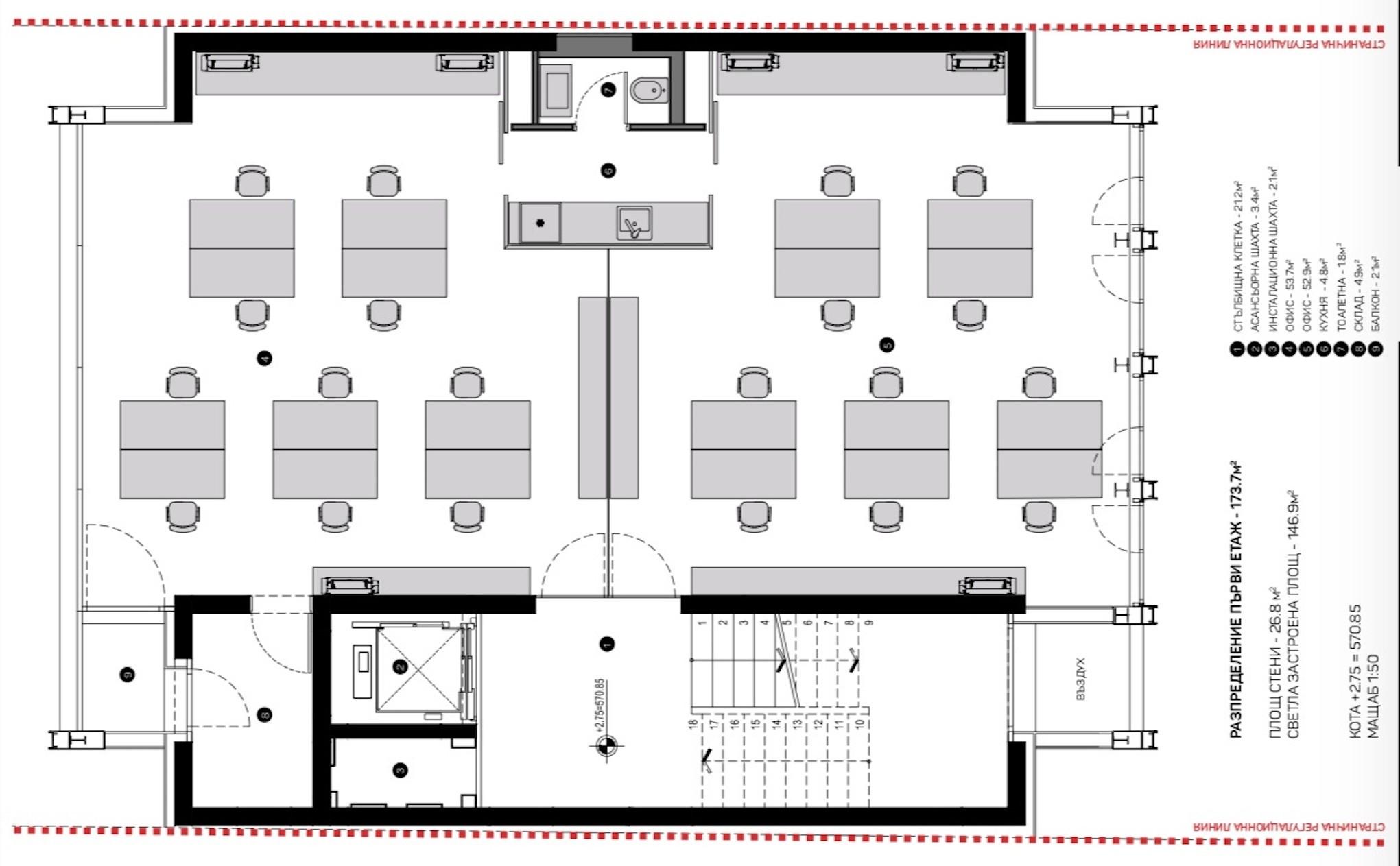 9 - Първи етаж